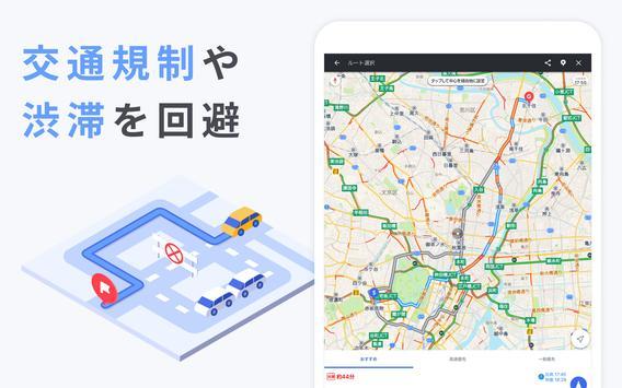 Yahoo!カーナビ -【無料ナビ】渋滞情報も地図も自動更新 スクリーンショット 12
