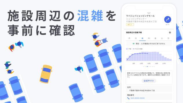Yahoo!カーナビ -【無料ナビ】渋滞情報も地図も自動更新 スクリーンショット 1
