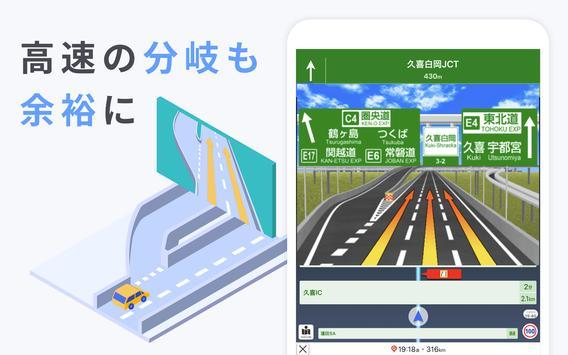 Yahoo!カーナビ -【無料ナビ】渋滞情報も地図も自動更新 スクリーンショット 21
