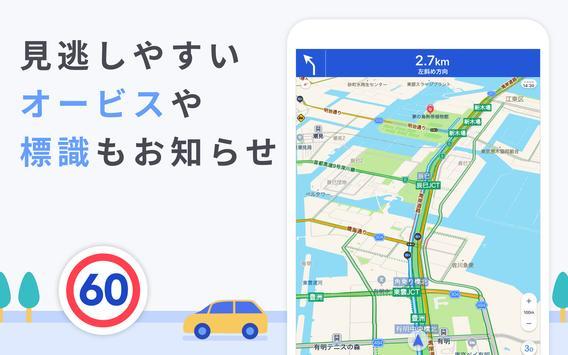 Yahoo!カーナビ -【無料ナビ】渋滞情報も地図も自動更新 スクリーンショット 22