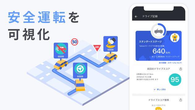 Yahoo!カーナビ -【無料ナビ】渋滞情報も地図も自動更新 スクリーンショット 2