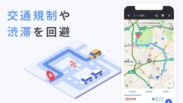 Yahoo!カーナビ -【無料ナビ】渋滞情報も地図も自動更新 スクリーンショット 3