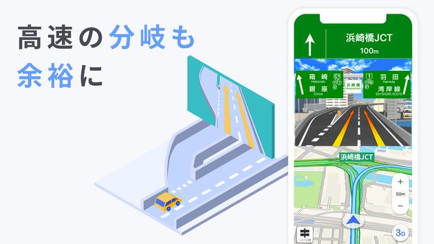 Yahoo!カーナビ -【無料ナビ】渋滞情報も地図も自動更新 スクリーンショット 4