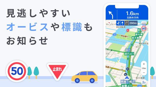 Yahoo!カーナビ -【無料ナビ】渋滞情報も地図も自動更新 スクリーンショット 5