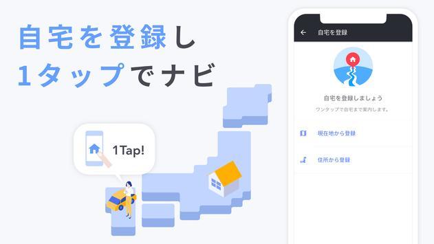 Yahoo!カーナビ -【無料ナビ】渋滞情報も地図も自動更新 スクリーンショット 6
