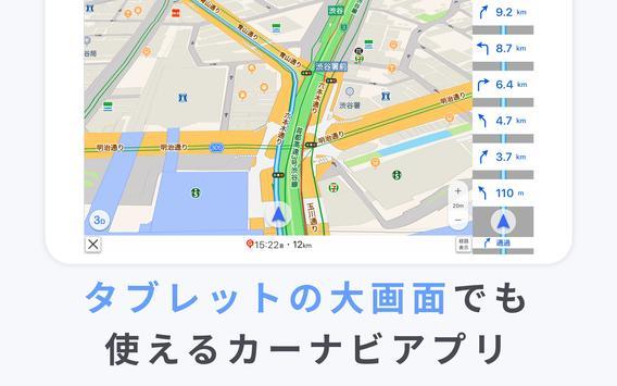 Yahoo!カーナビ -【無料ナビ】渋滞情報も地図も自動更新 スクリーンショット 8