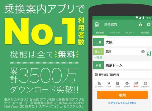 Yahoo!乗換案内 無料の時刻表、運行情報、乗り換え検索 poster