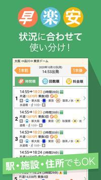 Yahoo!乗換案内 無料の時刻表、運行情報、乗り換え検索 スクリーンショット 1