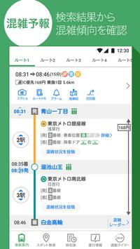 Yahoo!乗換案内 無料の時刻表、運行情報、乗り換え検索 スクリーンショット 3