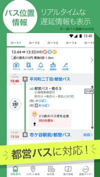 Yahoo!乗換案内 無料の時刻表、運行情報、乗り換え検索 スクリーンショット 2