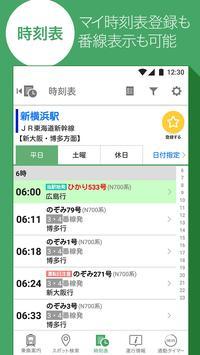 Yahoo!乗換案内 無料の時刻表、運行情報、乗り換え検索 スクリーンショット 4