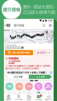 Yahoo!乗換案内 無料の時刻表、運行情報、乗り換え検索 スクリーンショット 5