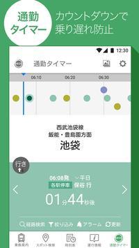 Yahoo!乗換案内 無料の時刻表、運行情報、乗り換え検索 スクリーンショット 6