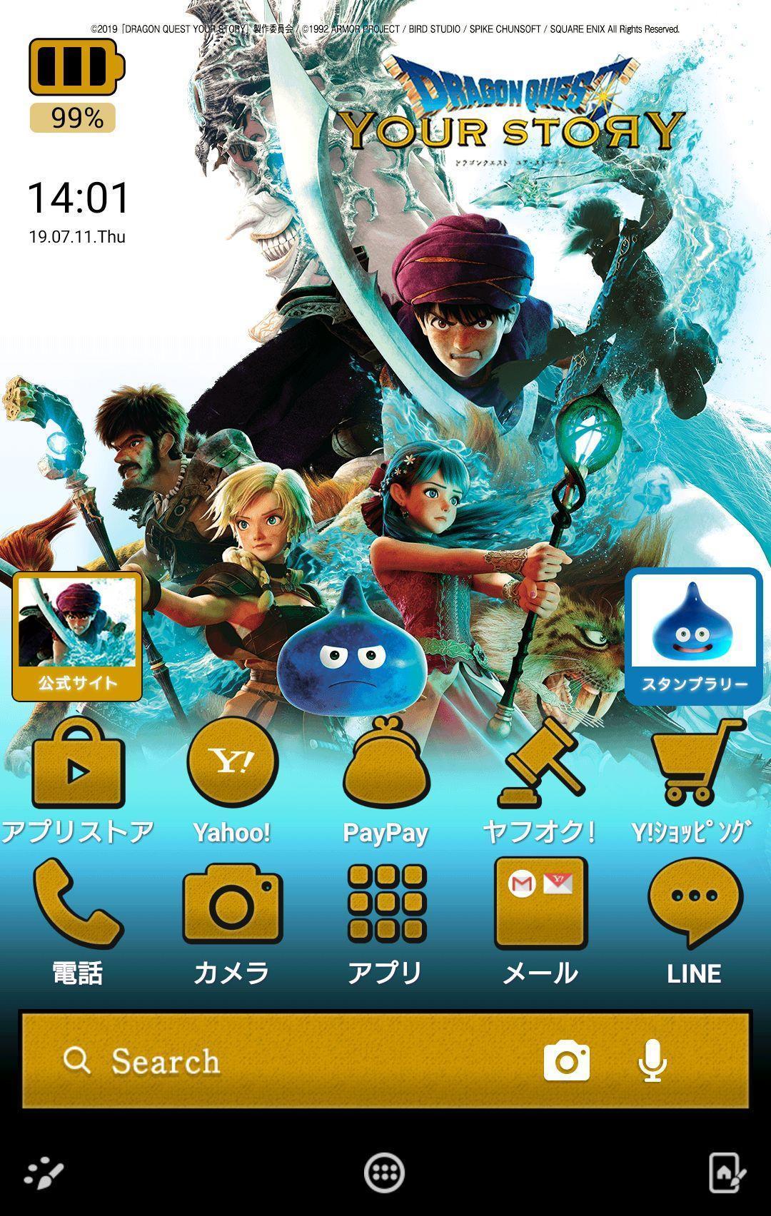 映画 ドラゴンクエスト ユア ストーリー 壁紙きせかえ For Android Apk Download
