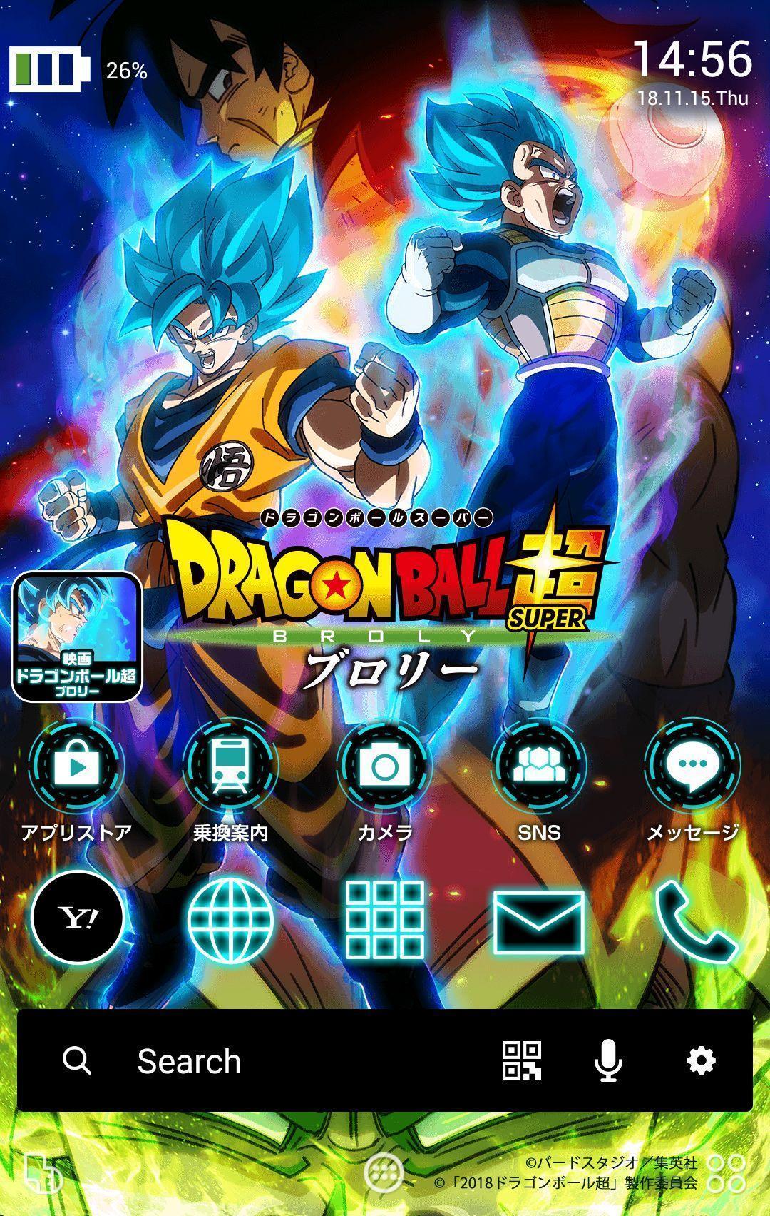 ドラゴンボール超 ブロリー 壁紙きせかえ For Android Apk Download