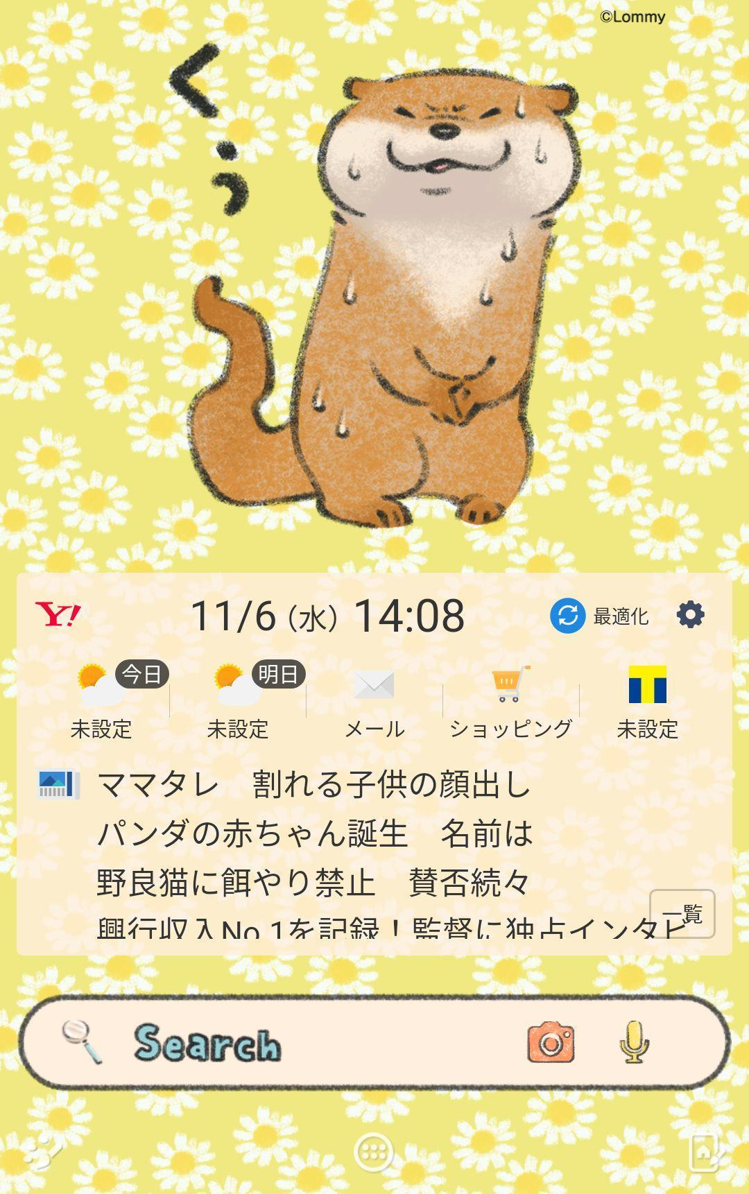 Lommy 可愛い嘘のカワウソ 壁紙きせかえ For Android Apk Download