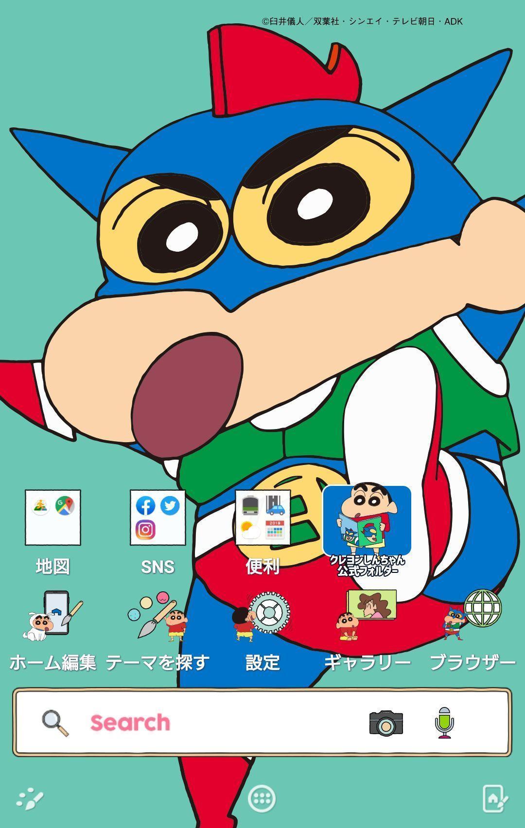 クレヨンしんちゃん 壁紙きせかえ For Android Apk Download