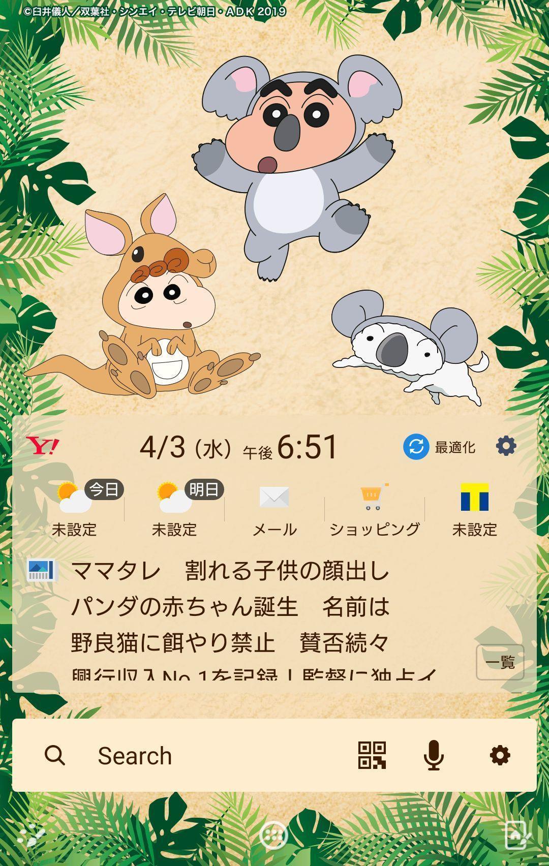 映画クレヨンしんちゃん 壁紙きせかえ For Android Apk Download