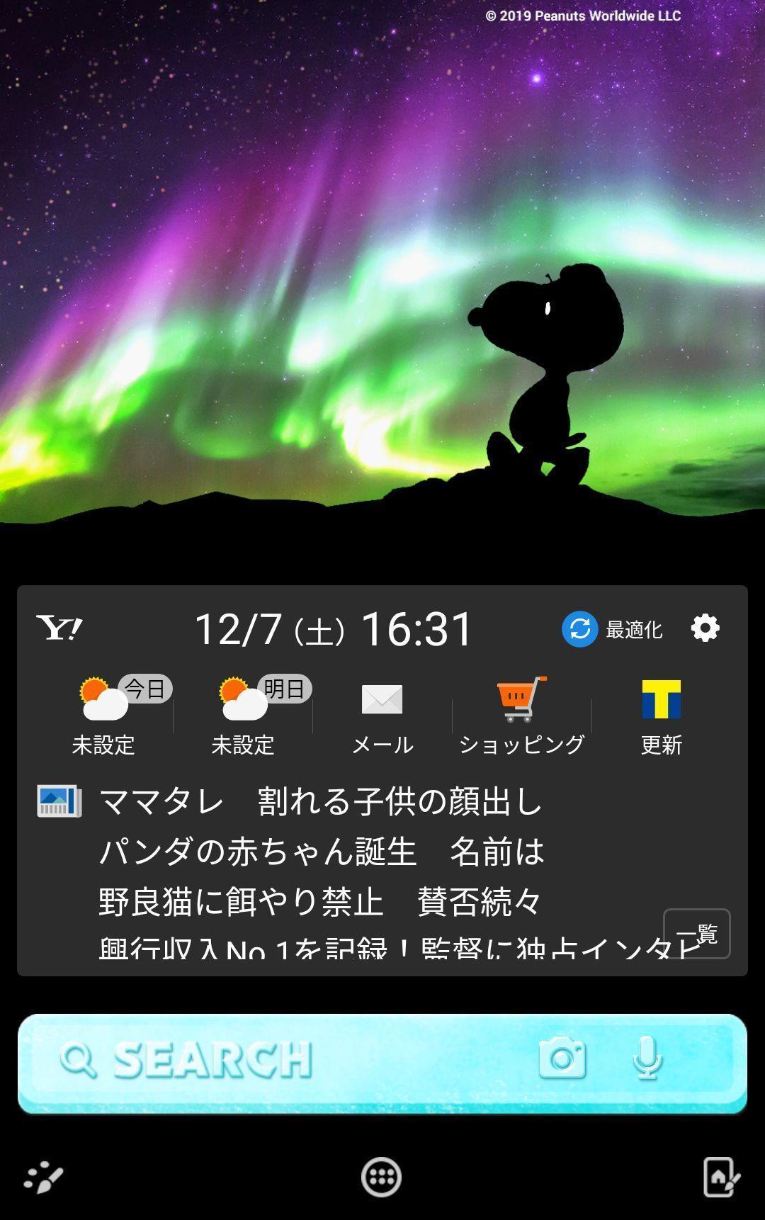 スヌーピー 壁紙きせかえ オーロラ For Android Apk Download
