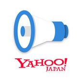 防災速報 - 地震、津波、豪雨など、災害情報をいち早くお届け icon