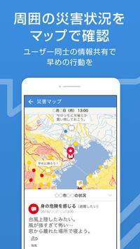 防災速報 - 地震、津波、豪雨など、災害情報をいち早くお届け screenshot 4