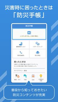 防災速報 - 地震、津波、豪雨など、災害情報をいち早くお届け screenshot 5
