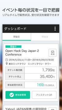 PassMarket for Organizer screenshot 1