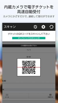 PassMarket for Organizer screenshot 2