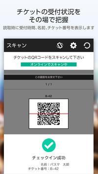 PassMarket for Organizer screenshot 3
