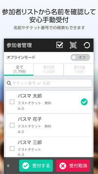 PassMarket for Organizer screenshot 4