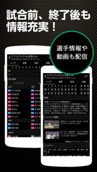 スポナビ 野球速報 screenshot 4