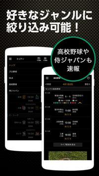 スポナビ 野球速報 screenshot 5