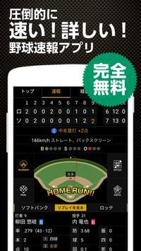 スポナビ 野球速報 poster