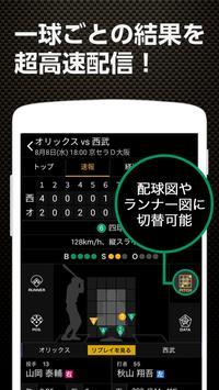 スポナビ 野球速報 screenshot 1