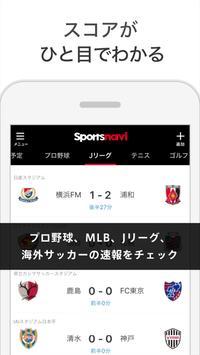 スポーツナビ‐野球/サッカー/ゴルフなど速報、ニュースが満載 スクリーンショット 3