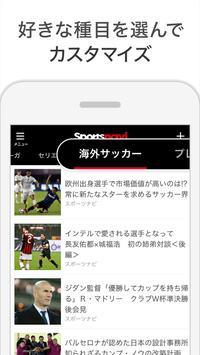 スポーツナビ‐野球/サッカー/ゴルフなど速報、ニュースが満載 スクリーンショット 6