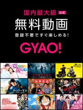 GYAO! スクリーンショット 6