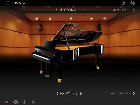 スマートピアニスト スクリーンショット 10