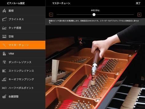 スマートピアニスト スクリーンショット 11