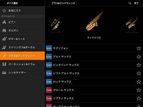 スマートピアニスト スクリーンショット 12