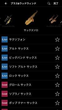 スマートピアニスト スクリーンショット 2