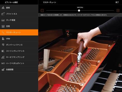 スマートピアニスト スクリーンショット 6