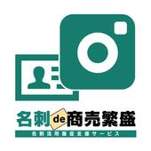 名刺de商売繁盛カメラ icon