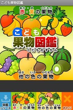Fruit book(for infants) poster