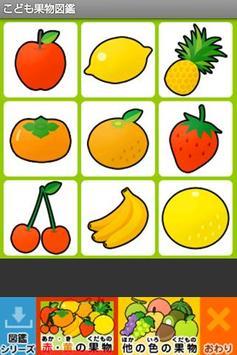 Fruit book(for infants) screenshot 1