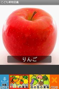 Fruit book(for infants) screenshot 2