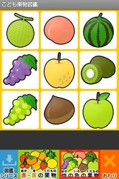 Fruit book(for infants) screenshot 3