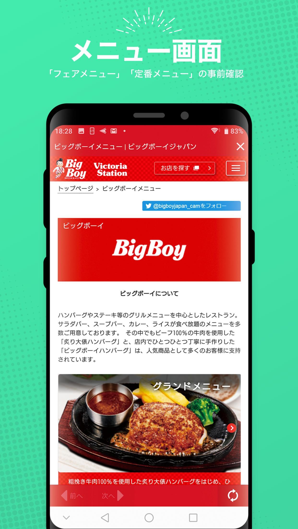 Android 用の ビッグボーイ ~ ハンバーグ・ステーキのファミリー ...