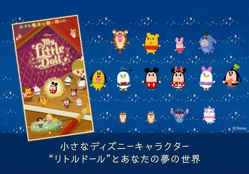 ディズニー マイリトルドール - 小さなディズニーキャラクターと着せ替えが楽しめるアバターアプリ poster