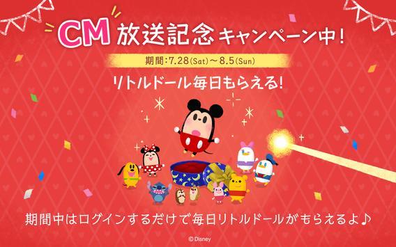 ディズニー マイリトルドール - 小さなディズニーキャラクターと着せ替えが楽しめるアバターアプリ screenshot 10